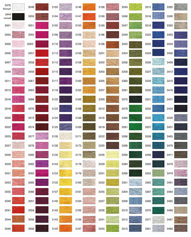 Нитки гамма для вышивки по цветам 655